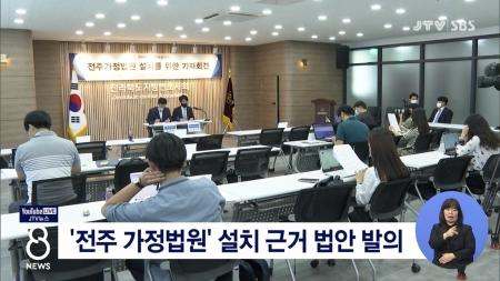 '전주 가정법원' 설치 근거 법안 발의