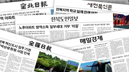 오늘의 아침신문 (21년 7월 27일)
