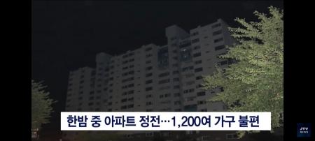 익산 영등동 모 아파트 정전...1,200여 가구 불편