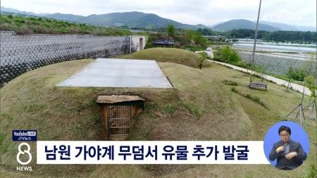 남원 가야계 무덤서 유물 추가 발굴