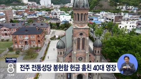 전주 전동성당 봉헌함 헌금 훔친 40대 영장