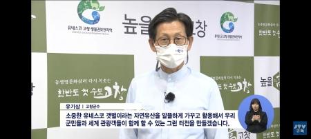 (인터뷰:유기상 고창군수)