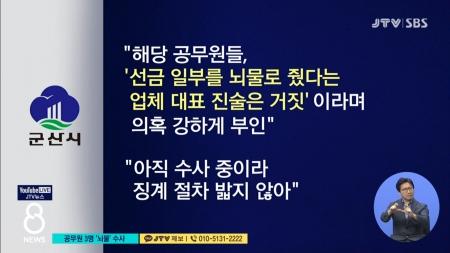 군산시 공무원 3명 '뇌물 수수' 의혹 수사