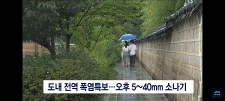 전북 전역 폭염특보...오후 5~40mm 소나기 (아침뉴스)