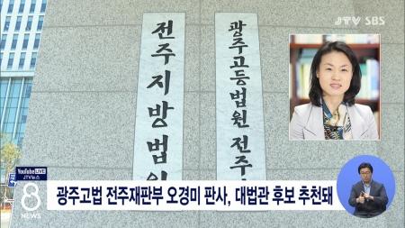 광주고법 전주재판부 오경미 판사, 대법관 후보 추천돼