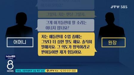 학원장, 초등학생에게 '상습 폭언' 논란