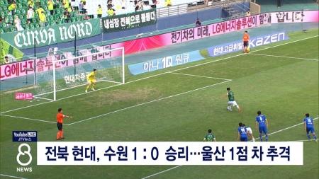 전북 현대, 수원 1:0 승리...울산 1점 차 추격