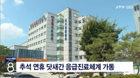 추석 연휴 닷새간 응급진료체계 가동