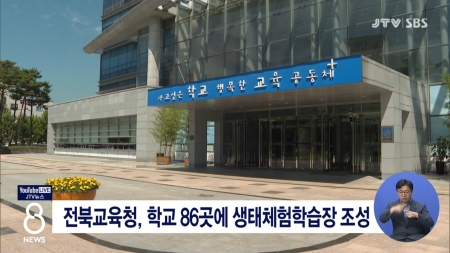 전북교육청, 학교 86곳에 생태체험학습장 조성
