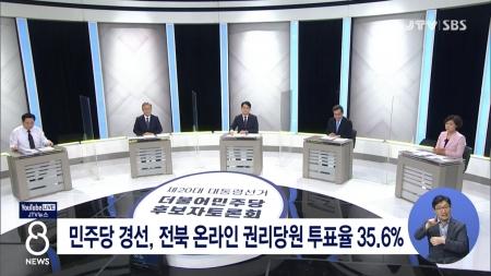 민주당 경선, 전북 온라인 권리당원 투표율 35.6%
