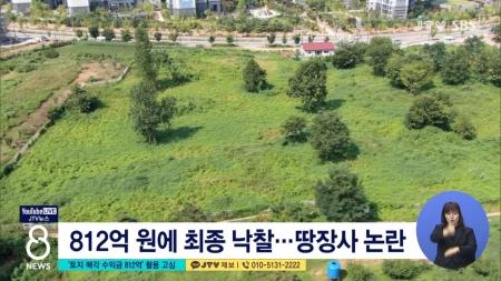 '토지 매각 수익금 812억' 활용 고심