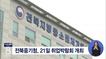 전북중기청, 21일 취업박람회 개최