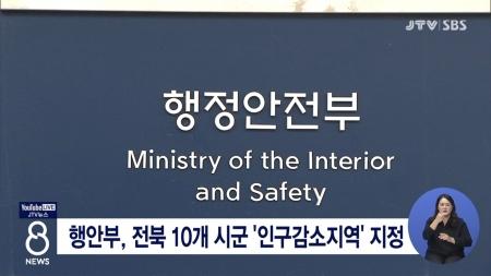 행안부, 전북 10개 시군 '인구감소지역' 지정