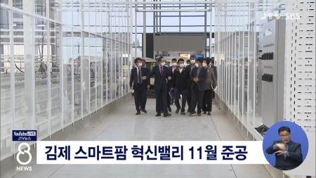 김제 스마트팜 혁신밸리 11월 준공