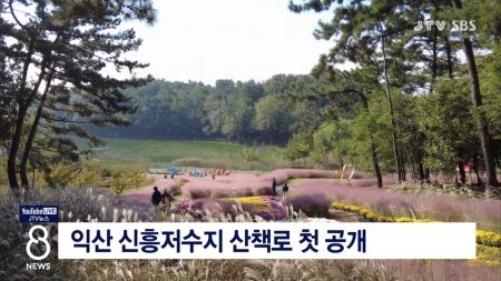 익산 신흥저수지 산책로 첫 공개