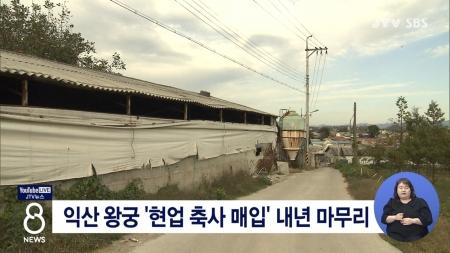 익산 왕궁 '현업 축사 매입' 내년 마무리