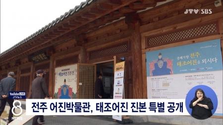 전주 어진박물관, 태조어진 진본 특별 공개