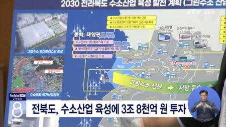 전북도, 수소산업 육성에 3조 8천억 원 투자
