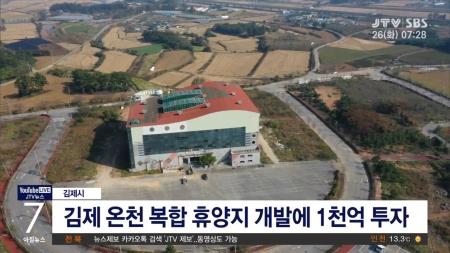 김제 온천, 복합 휴양지 1천억 투자(시군)