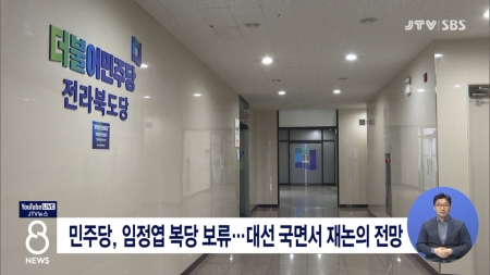 민주당, 임정엽 복당 보류...대선 국면서 재논의 전망